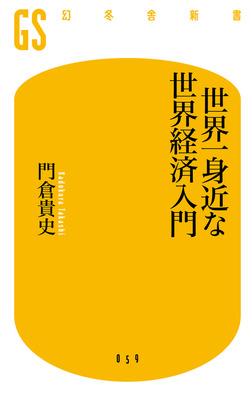 世界一身近な世界経済入門-電子書籍