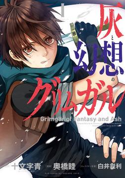 灰と幻想のグリムガル 1巻-電子書籍