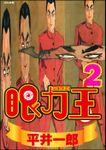 眼力王(ぶんか社コミックス)