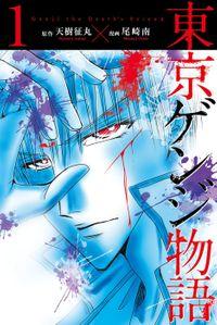 【期間限定 無料お試し版】東京ゲンジ物語 (1)