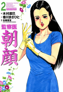 監察医朝顔 2-電子書籍