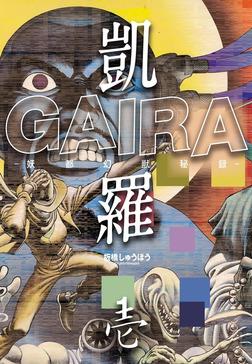 凱羅 GAIRA -妖都幻獣秘録-(1)-電子書籍