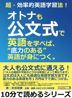 """超・効率的英語学習法!オトナも公文式で英語を学べば、""""底力のある""""英語が身につく。-電子書籍"""