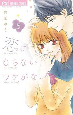 恋にならないワケがない(5)-電子書籍