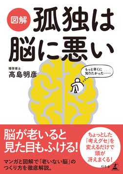 図解 孤独は脳に悪い-電子書籍