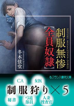 制服無惨【全員奴隷】-電子書籍