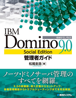 IBM Domino 9.0 Social Edition管理者ガイド-電子書籍