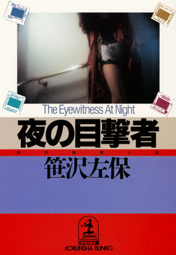夜の目撃者-電子書籍