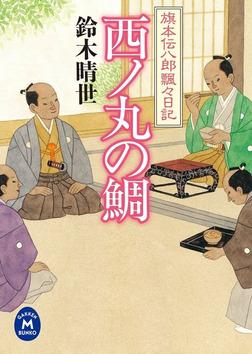 旗本伝八郎飄々日記 西ノ丸の鯛-電子書籍
