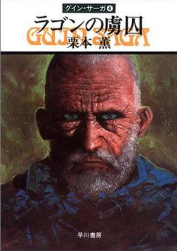 グイン・サーガ4 ラゴンの虜囚-電子書籍
