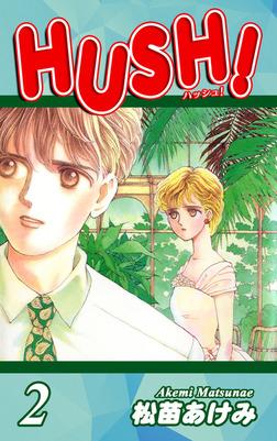 HUSH!(2)-電子書籍