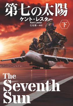第七の太陽(下)-電子書籍
