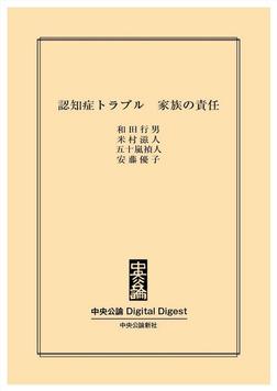 認知症トラブル 家族の責任-電子書籍