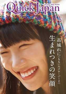 Quick Japan (クイックジャパン) Vol.112 2014年2月発売号 [雑誌]-電子書籍