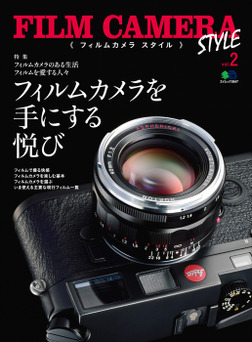 FILM CAMERA STYLE Vol.2-電子書籍