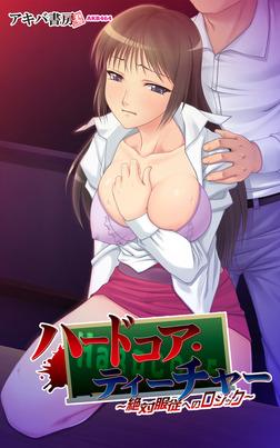 ハードコア・ティーチャー ~絶対服従へのロジック~-電子書籍