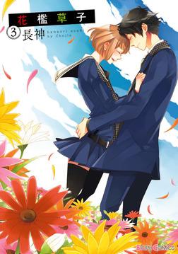 花檻草子(3)-電子書籍