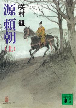 源 頼朝(上)-電子書籍