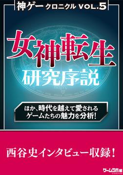 神ゲークロニクル vol.5-電子書籍