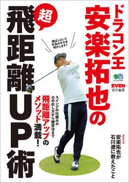 ドラコン王・安楽拓也の超飛距離UP術-電子書籍