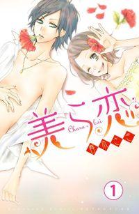 美ら恋 分冊版(1)