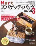 Mart ズパゲッティバッグBOOK 3 Martブックス Vol.23