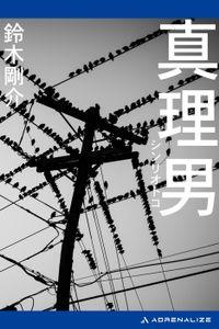 真理男(アドレナライズ)