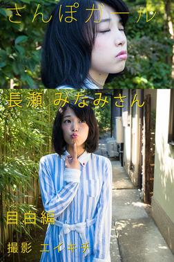 さんぽガール 長瀬みなみさん 目白編-電子書籍