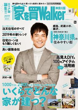 家を買Walker 2019新春号 神奈川版-電子書籍