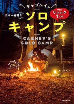 準備はリュック1つ! 日本一身軽なキャブヘイのソロキャンプ-電子書籍