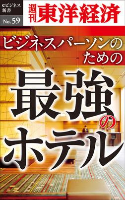 ビジネスパーソンのための最強のホテル―週刊東洋経済eビジネス新書No.59-電子書籍