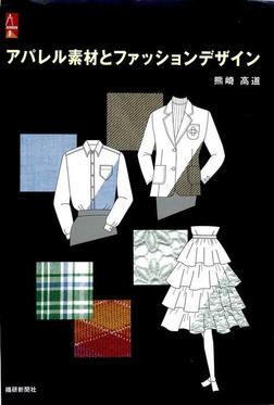 アパレル素材とファッションデザイン-電子書籍