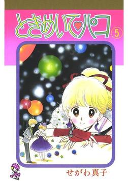 ときめいて・パコ(5)-電子書籍