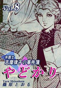 やどかり~弁護士・志摩律子の事件簿~(8)