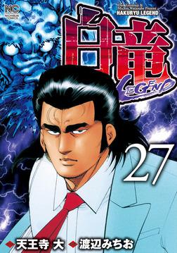 白竜-LEGEND- 27-電子書籍
