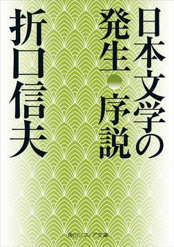 日本文学の発生 序説-電子書籍