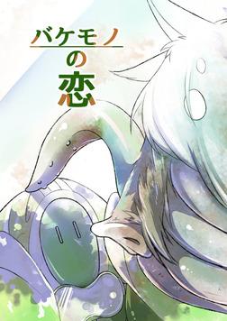 バケモノの恋-電子書籍