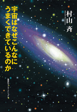 宇宙はなぜこんなにうまくできているのか-電子書籍