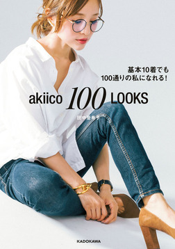 akiico 100 LOOKS  基本10着でも100通りの私になれる!-電子書籍