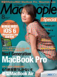 MacPeople 2012年8月号 特別版