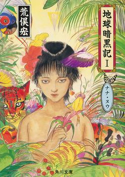 地球暗黒記 I ナナ・ヌウ-電子書籍
