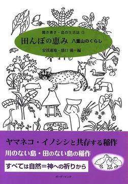 田んぼの恵み 八重山のくらし-電子書籍