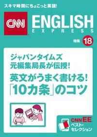 ジャパンタイムズ元編集局長が伝授! 英文がうまく書ける!「10カ条」のコツ(CNNEE ベスト・セレクション 特集18)