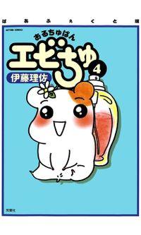 ぱあふぇくと版 おるちゅばんエビちゅ / 4
