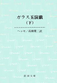 ガラス玉演戯(下)