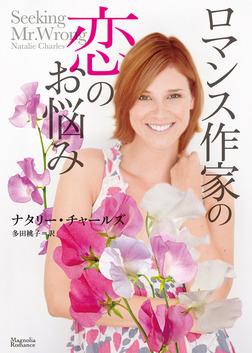 ロマンス作家の恋のお悩み-電子書籍