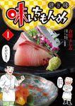 味いちもんめ 継ぎ味(1)【期間限定 無料お試し版】