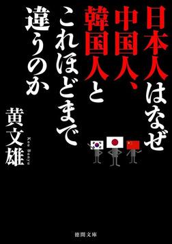 日本人はなぜ中国人、韓国人とこれほどまで違うのか-電子書籍