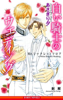 白い騎士のウエディング ~Mr.シークレットフロア~【イラスト入り】-電子書籍