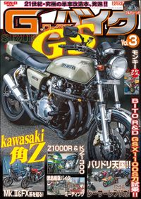 G-WORKSバイク Vol.3